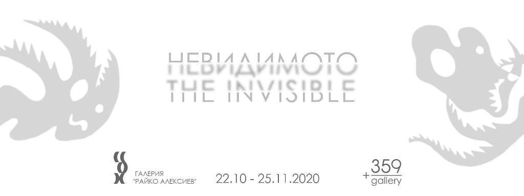 <p>Изложбата &bdquo;Невидимото&rdquo;, може да бъде видяна до 25 ноември 2020 г. в Галерия &bdquo;Райко Алексиев&rdquo;, на ул. &bdquo;Раковски&rdquo; 125, като се спазват всички необходими мерки за безопасност</p>  <p>&nbsp;</p>