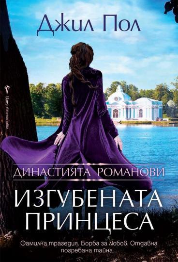 <p><strong>&quot;Изгубената принцеса&quot; на Джил Пол</strong> -&nbsp;Драматично пътуване през епохални събития и континенти, пленяваща любов, опустошителна загуба и воля за живот на всяка цена. 1918: Когато страната, която управлявали дълги години, се надига срещу тях, съдбата на династията Романови е заложена на карта. Невинният флирт на средната им дъщеря Мария с двама от пазачите им поставя тънката граница между живота и смъртта. 55 години по-късно: Вал е разтърсена от предсмъртната изповед на баща си: &bdquo;Не исках да я убивам!&ldquo;. Когато решава да открие защо е била изоставена от майка си на дванайсетгодишна възраст, тя се оказва съдбовно свързана с една от най-големите световни тайни.</p>