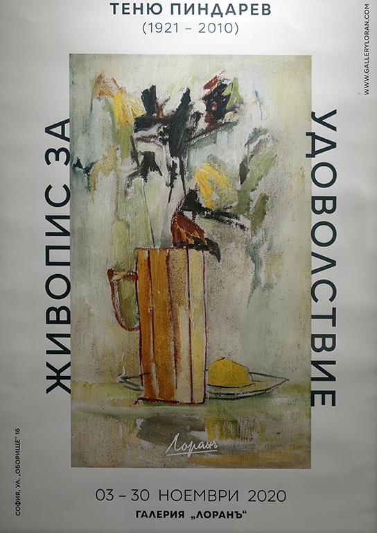 <p>Изложбата &bdquo;Живопис за удоволствие&rdquo; на Теню Пиндарев може да бъде видяна до 30 ноември 2020 г. в Галерия &bdquo;Лоранъ&rdquo;, на ул. &quot;Оборище&quot; 16 (вход от ул. &quot;Васил Априлов&quot;), като се спазват всички необходими мерки за безопасност</p>