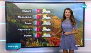 Прогноза за времето (12.11.2020 - обедна емисия)
