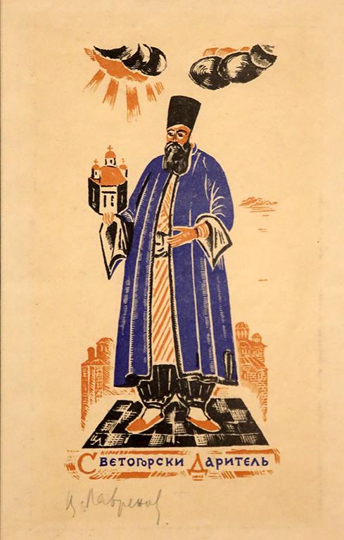 <p>Цанко Лавренов (1896-1978), Светогорски дарител, 1937 г., цветен дърворез, хартия</p>