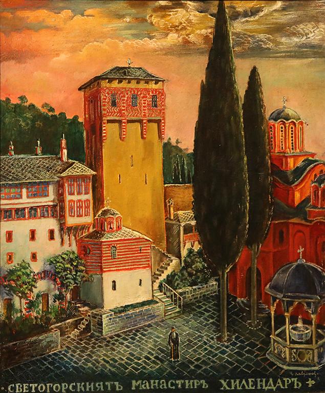 <p>Цанко Лавренов (1896-1978), Светогорският манастир &quot;Хилендар&quot;, 1943 г. маслени бои, платно, шперплат</p>  <p>&nbsp;</p>