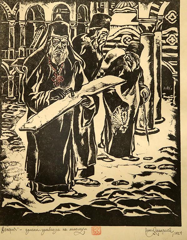 <p>Васил Захариев (1895-1971) Вечерня, 1924 г. гравюра на линолеум</p>