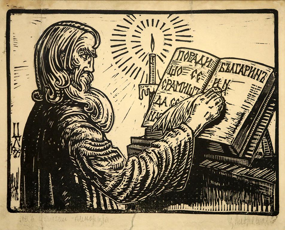 <p>Цанко Лавренов (1896-1978), Отец Паисий, 1929 г., гравюра на линолеум</p>