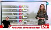 Прогноза за времето (19.11.2020 - обедна)