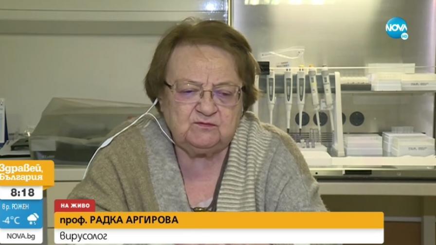 Проф. Радка Аргирова