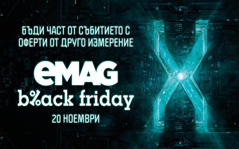 Как протича eMAG Black Friday 2020