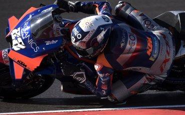 Португалец с дебютен полпозишън в Moto GP