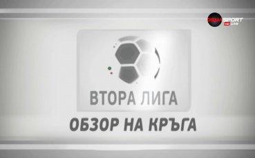 Обзор на 14-ия кръг на Втора лига /3-а част/
