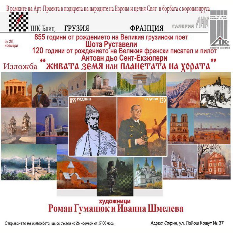 <p>Изложбата живопис &bdquo;Живата Земя или Планетата на Хората&rdquo; на Роман Гуманюк и Иванна Шмелева, може да бъде видяна до 4 декември 2020 г. в Галерия &bdquo;ЛИК&rdquo; на ул. &bdquo;Лайош Кошут&ldquo; №37 в София, като се спазват всички необходими мерки за безопасност</p>