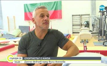 Йордан Йовчев влезе в ново амплоа
