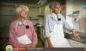 Кои са Венка и Стойчо - най-възрастните сладкари в България
