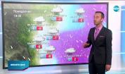 Прогноза за времето (29.11.2020 - обедна емисия)