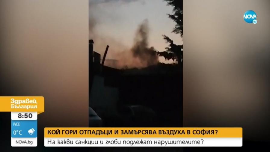 <p>Кой гори отпадъци и замърсява въздуха в София</p>
