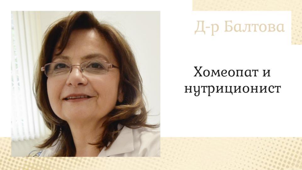 Д-р Весела Попова-Балтова