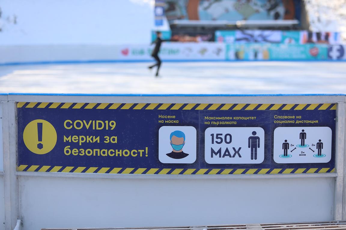 <p>Ледената пързалка на стадион &bdquo;Юнак&ldquo;</p>