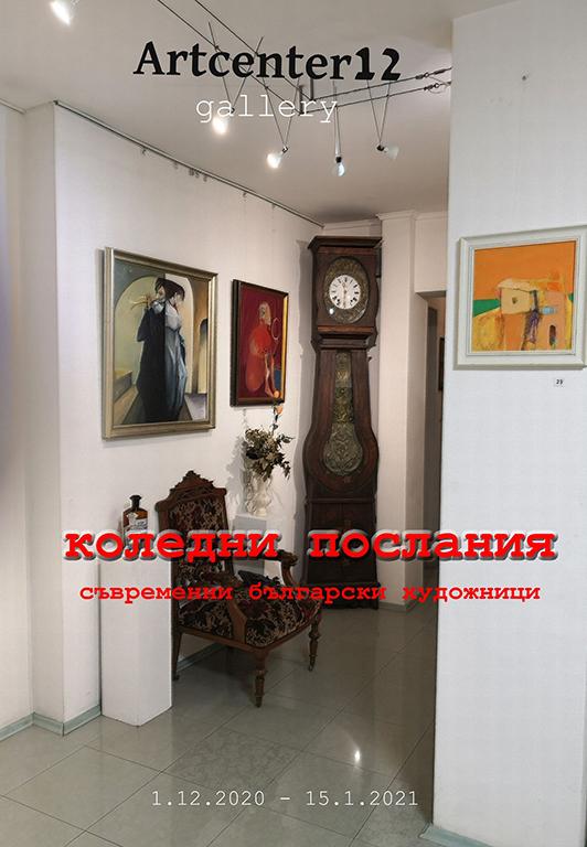 <p>Изложбата &bdquo;Коледни послания&ldquo;, може да бъде видяна до 12 януари 2021 г. в АРТ ЦЕНТЪР 12 на ул. &bdquo;Франсис де Пресансе&ldquo; 12 в София, като се спазват всички необходими мерки за безопасност Галерията работи от 12 00 до 20 00 ч. (всеки ден, включително събота и неделя).</p>