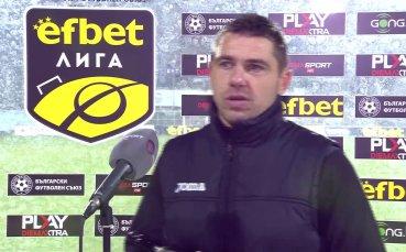 Христо Иванов: Благодаря на всички, не сме хванали още дивото