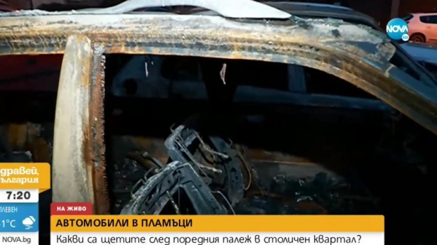 Автомобили в пламъци, разказ от потърпевши