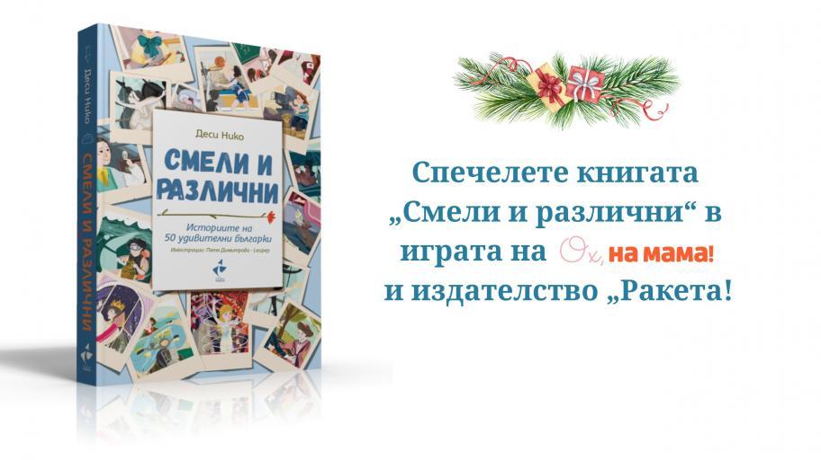 """Спечелете книгата """"Смели и различни"""" с играта на """"Ох, на мама!"""" и издателство """"Ракета""""!"""