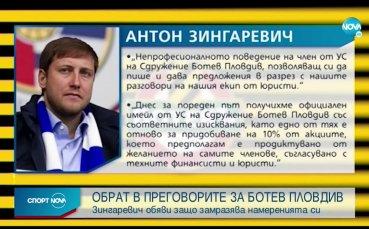 Обрат! Зингаревич замразява преговорите с Ботев Пд