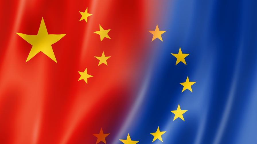 Китай и ЕС се договориха за основните принципи на инвестиционната сделка