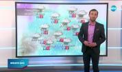 Прогноза за времето (10.01.2021 - централна емисия)