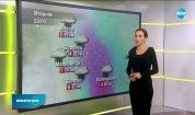 Прогноза за времето (12.01.2021 - сутрешна)