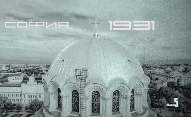 Пет минути София: Цариградският архив