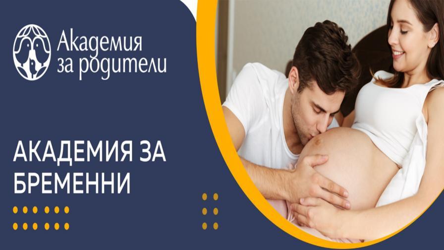 <p>Над 10 лекции от водещи специалисти в помощ на бъдещи родители</p>