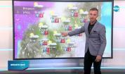 Прогноза за времето (24.01.2021 - централна емисия)
