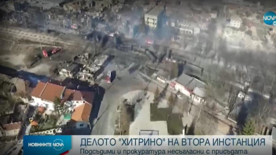 Делото за трагедията в Хитрино: Апелативният съд във Варна изиска нова справка