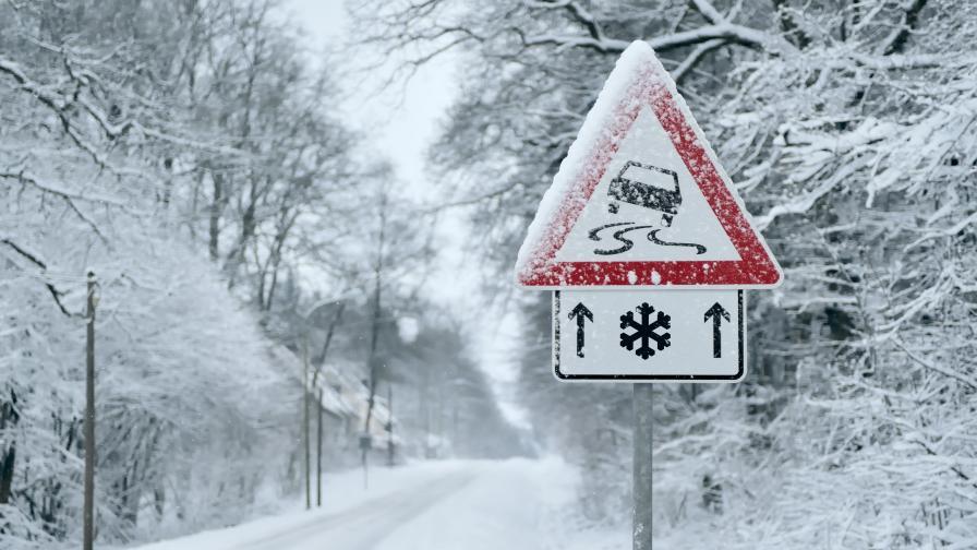 <p>Жълт код за обилни снеговалежи и проливен дъжд днес</p>