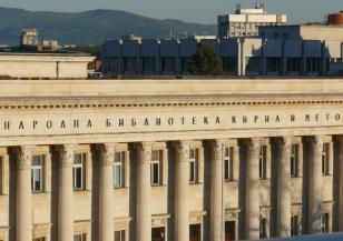 """Националната библиотека """"Св. св. Кирил и Методий"""" – храм на духовността"""
