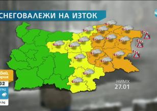 Прогноза за времето (27.01.2021 - сутрешна)