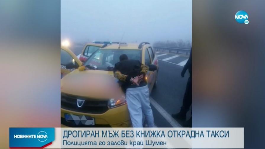 Дрогираният шофьор, откраднал такси - известен рапър