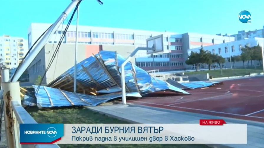 Покрив се срути в училищен двор заради бурния вятър