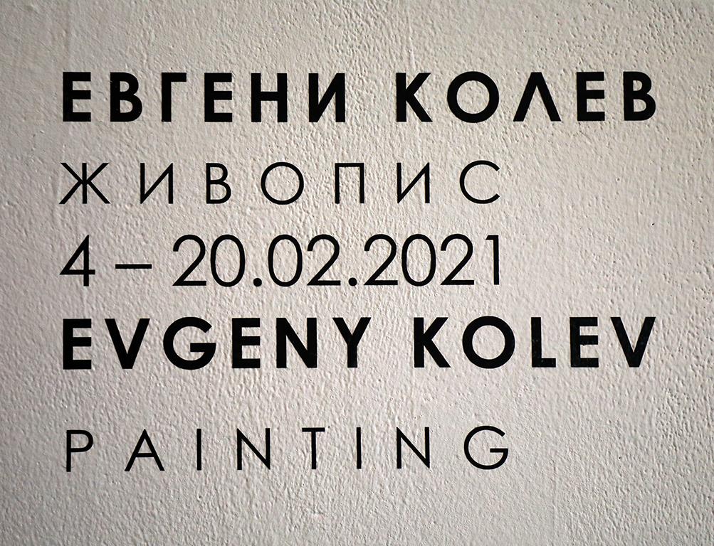 <p>Изложбата на Евгени Колев може да бъде видяна до 20 февруари 2021 г. в Галерия &bdquo;Астри&rdquo; на ул. &bdquo;Цар Самуил&ldquo; №34 в София, като се спазват всички необходими мерки за безопасност</p>