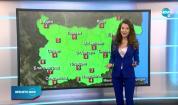 Прогноза за времето (16.02.2021 - централна емисия)
