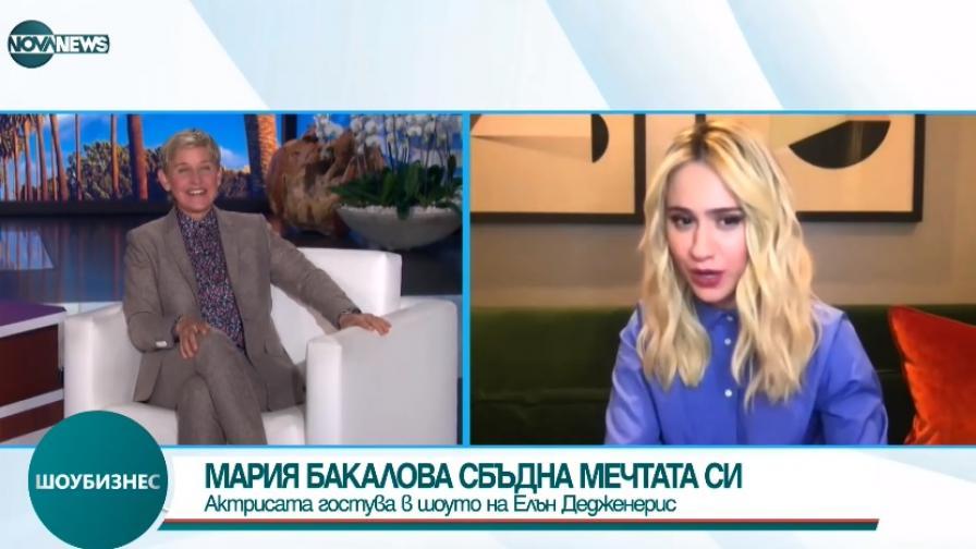 Мария Бакалова гостува в шоуто на Елън Дедженерис