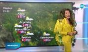Прогноза за времето (21.02.2021 - обедна емисия)