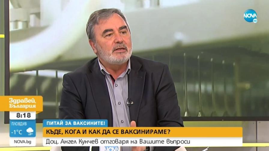 """""""Питай за ваксините"""": Ангел Кунчев каза има ли достатъчно за всички желаещи"""