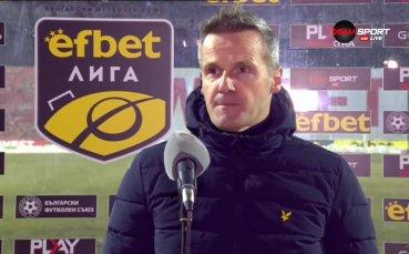 Валентич: Изключително съм щастлив от точката, дано сме по-уверени