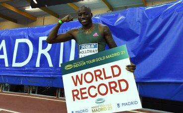 Падна брадясал световен рекорд в леката атлетика