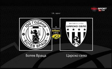 Сериозен мач в търсене на точки - Ботев Враца срещу Царско село