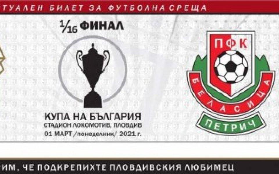 Фенклубът на Локомотив Пловдив започна продажба на виртуални пропуски за