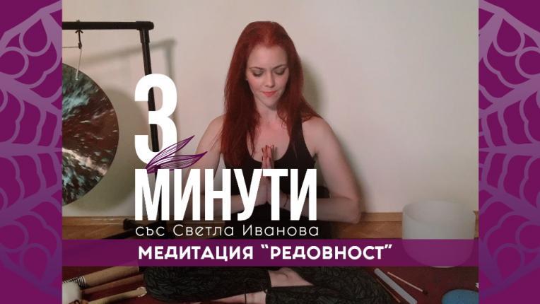 3 минути със Светла Иванова: Медитация