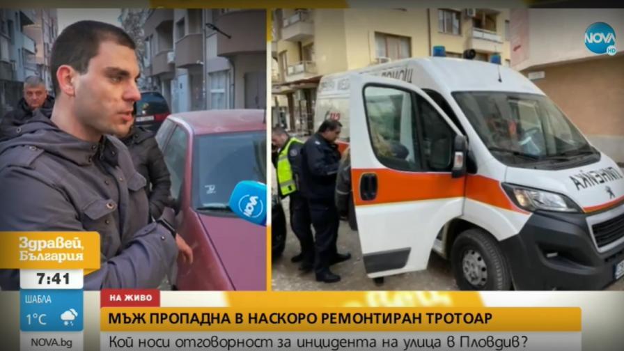 Мъж пропадна в дупка на тротоар, кой е отговорен
