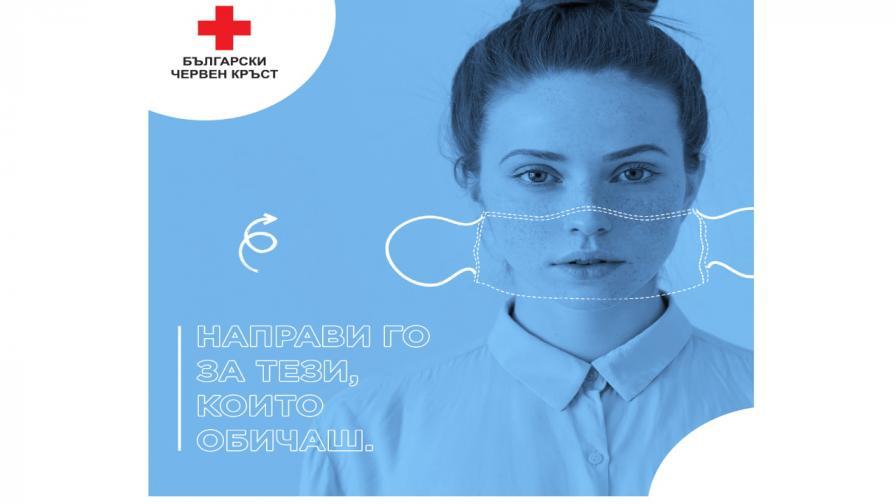 Българският Червен кръст подкрепя хората у нас със справянето с последиците от пандемията