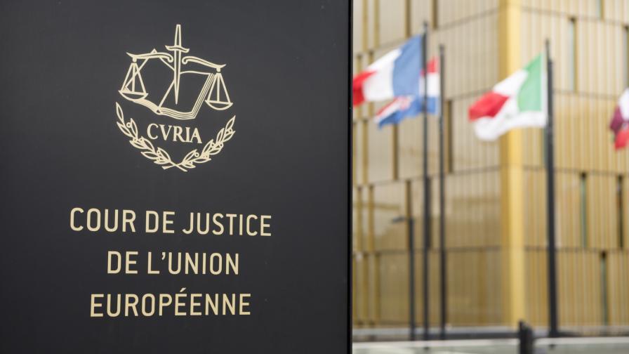Съдът на ЕС в Люксембург